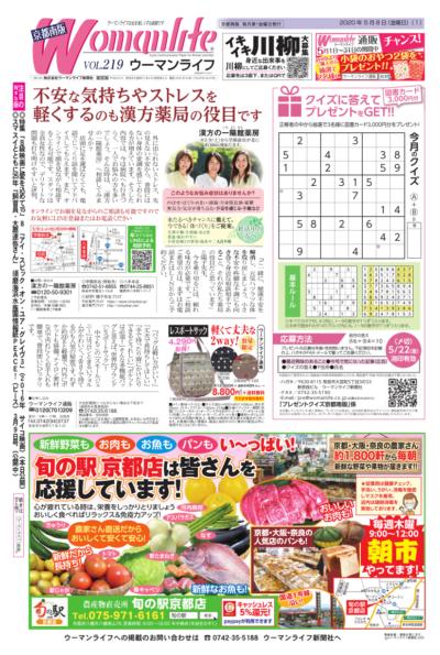 ウーマンライフ京都南版 2020年05月08日号