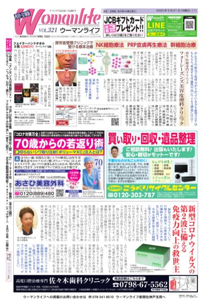ウーマンライフ西宮・宝塚版 2020年05月21日号