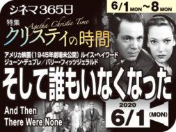 そして誰もいなくなった(1945年 劇場未公開)