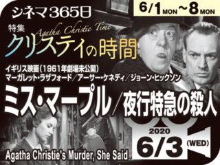 ミス・マープル/夜行特急の殺人(1961年 劇場未公開)