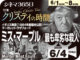 ミス・マープル/最も卑劣な殺人(1964年 劇場未公開)