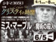 ミス・マープル/魔術の殺人(1991年 劇場未公開)