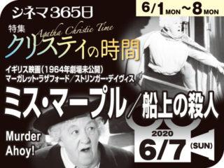 ミス・マープル/船上の殺人(1964年 劇場未公開)