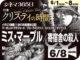 ミス・マープル/寄宿舎の殺人(1963年 劇場未公開)