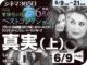 真実(上)(2019年 家族映画)