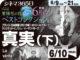 真実(下)(2019年 家族映画)