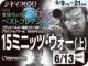 15ミニッツ・ウォー(上)(2019年 事実に基づく映画)