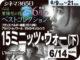 15ミニッツ・ウォー(下)(2019年 事実に基づく映画)