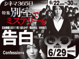 告白(2011年 ミステリー映画)