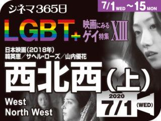 西北西(上)(2018年 LGBT映画)
