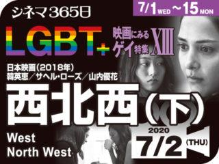 西北西(下)(2018年 LGBT映画)
