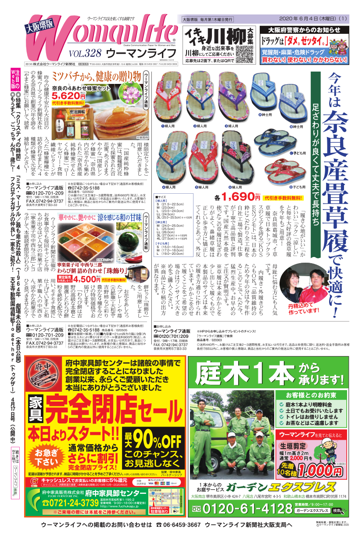 ウーマンライフ大阪堺版 2020年06月04日号