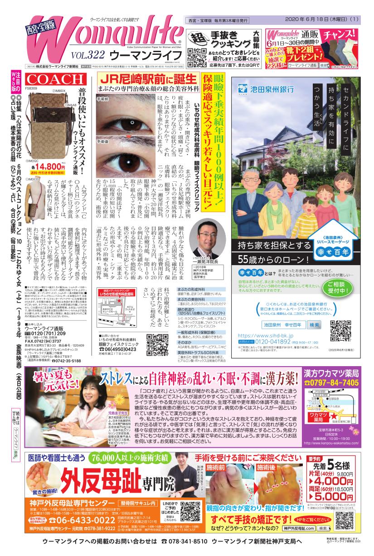ウーマンライフ西宮・宝塚版 2020年06月18日号