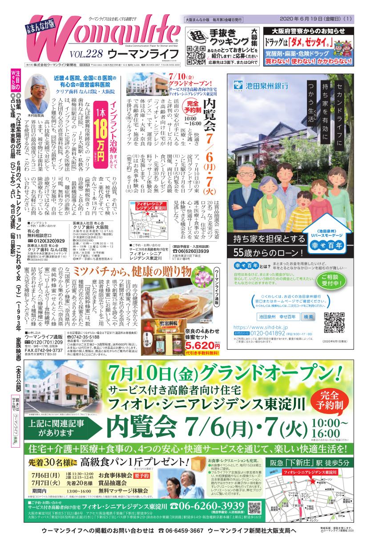 ウーマンライフ大阪まんなか版 2020年06月19日号