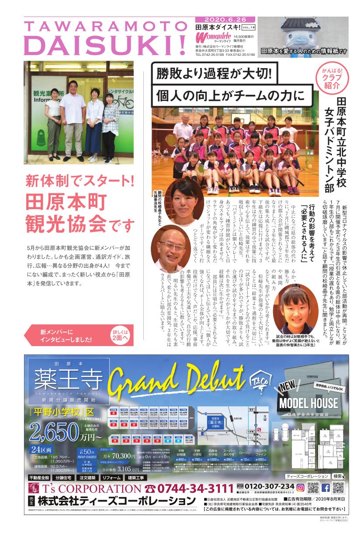 田原本ダイスキ!2020年06月26日号