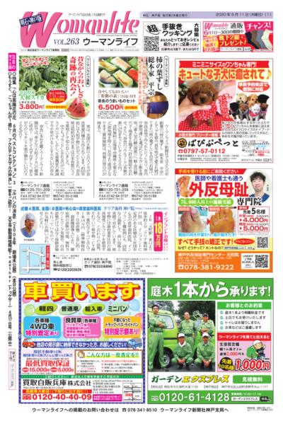 ウーマンライフ明石・神戸版 2020年06月11日号