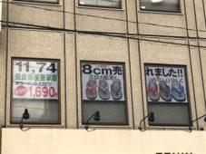 新大宮駅前に謎のポスターが!「11,748cm売れました」って何のこと?