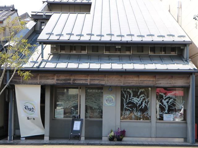 「食事は元氣の源」三重県伊賀市 伊賀の元氣食堂