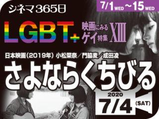 さよならくちびる(2019年 LGBT映画)