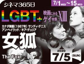 女狐(1967年 LGBT映画)