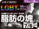 脂肪の塊(2019年 LGBT映画、サイコ映画)
