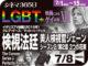 検視法廷  3つの花束(2016年 LGBT ミステリー映画)