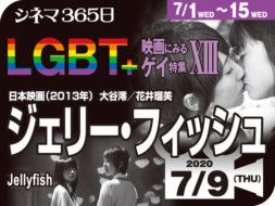 ジュリー・フィッシュ(2013年 LGBT映画)