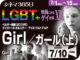 Girl/ガール(上)(2019年  LGBT映画、事実に基づく映画)