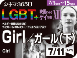 Girl/ガール(下)(2019年 LGBT映画、事実に基づく映画)