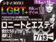 ロニートとエスティ/彼女たちの選択(上)(2020年 LGBT映画)