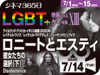 ロニートとエスティ/彼女たちの選択(下)(2020年 LGBT映画)