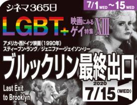 ブルックリン最終出口(1990年 LGBT映画、社会派映画)