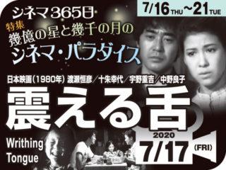 震える舌(1980年 家族映画)