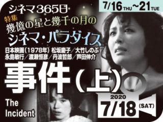 事件(上)(1978年 社会派映画)
