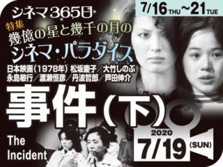 事件(下)(1978年 社会派映画)