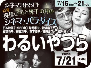 わるいやつら(1980年 犯罪映画)