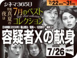 容疑者Xの献身(2008年 ミステリー映画)