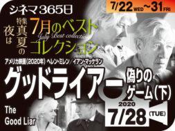グッドライアー 偽りのゲーム(下)(2020年 ミステリー映画)