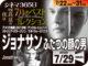 ジョナサン/ふたつの顔の男(2019年 サスペンス映画)
