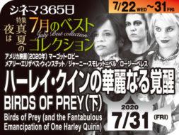 ハーレイ・クインの華麗なる覚醒/BIRDS OF PREY(下)(2020年 アクション・コメディ映画)