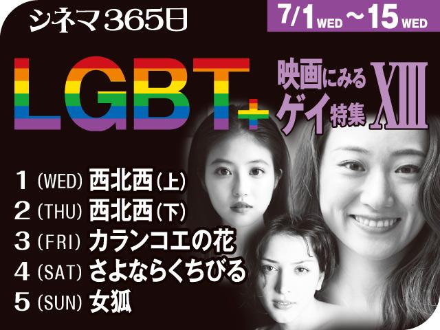 特集「LGBT+映画にみるゲイ13」