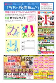 物忘れ予防マガジン 昨日の晩御飯は?毎日奈良・三重版 2020年07月18日号