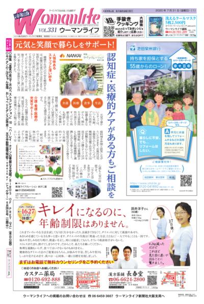 ウーマンライフ 大阪帝塚山版 2020年07月31日号
