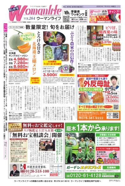 ウーマンライフ明石・神戸版 2020年07月09日号