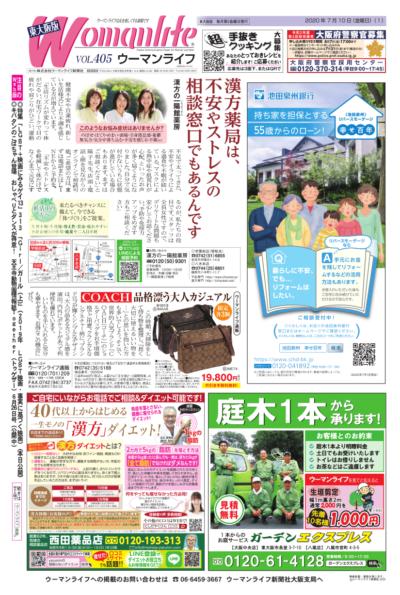 ウーマンライフ東大阪版 2020年07月10日号