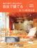 奈良で建てる家づくり特選情報2020年07月号