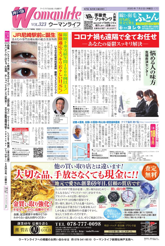 ウーマンライフ神戸版 2020年07月02日号