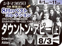 ダウントン・アビー(上)(2020年 群像劇映画)