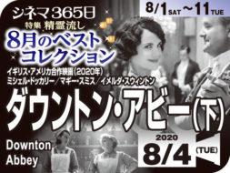 ダウントン・アビー(下)(2020年 群像劇映画)
