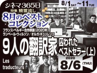9人の翻訳家(上)(2020年 ミステリー映画)